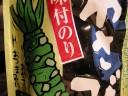 wasabi-nori