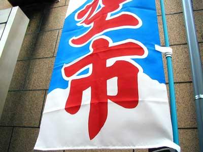 skyflag